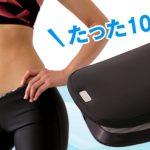 ウェーブスライダー(thrive)は腹筋・太ももエクササイズが座るだけでできる!?