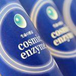 コスミックエンザイムの断食は効果なし?副作用やリバウンドの真実