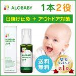 アロベビー日焼け止め&虫除けの口コミ、乳児湿疹やアトピー肌に使える?