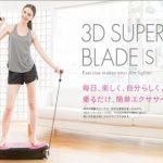 ドクターエア3DスーパーブレードSの口コミ評判、痩せる効果はある?