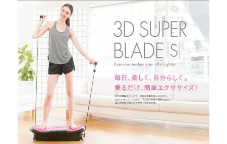ドクターエア 3DスーパーブレードSのイメージ